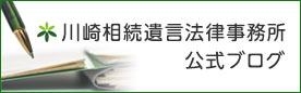 川崎相続遺言法律事務所公式ブログ