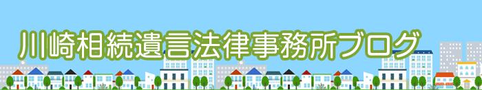 川崎相続遺言法律事務所ブログ