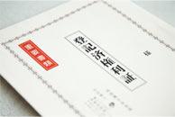相続税の申告、不動産の登記イメージ