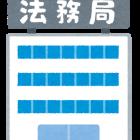 自筆証書遺言書保管制度の開始(令和2年7月10日~)