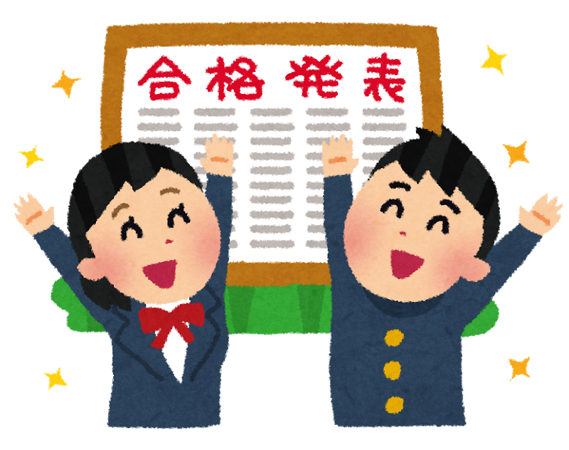 司法試験の合格発表